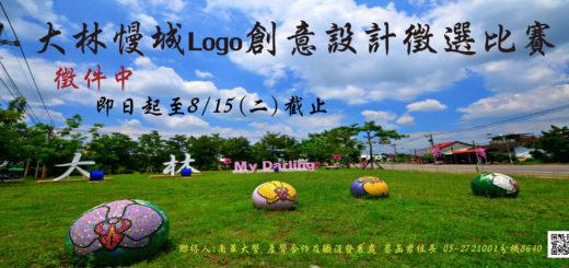 大林慢城Logo創意設計徵選比賽