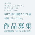 日本伊丹國際當代首飾(工藝)展