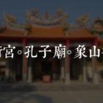 第一屆【武聖獎】苗栗縣硬筆字比賽