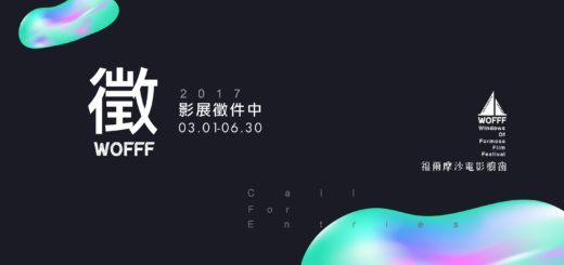 福爾摩沙電影櫥窗 Windows of Formosa Film Festival - WOFFF