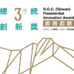 第三屆總統創新獎