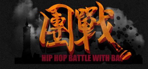 臺北市街頭音樂發展協會 「 團戰 Battle Of Band 」音樂比賽