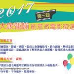 臺北轉運站第三屆微電影徵選