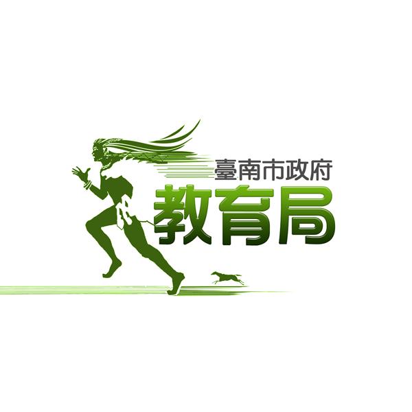 臺南市政府教育局