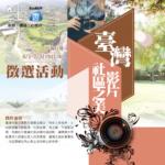 臺灣社區之美影片徵選活動