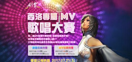 西洛專屬MV歌唱大賽