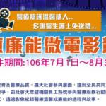 臺中榮民總醫院 106 年醫療廉能微電影競賽