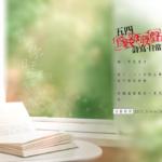 飲冰室茶集【五四為愛發聲】