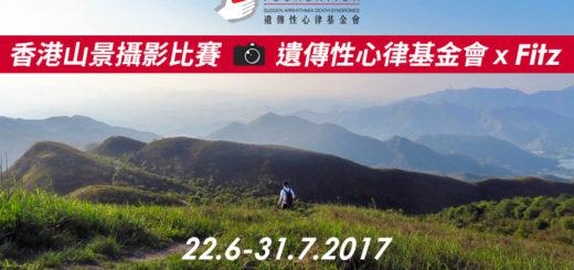 香港山景攝影比賽