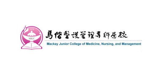 馬偕醫護管理專科學校