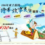 106年水土保持繪本故事表演競賽