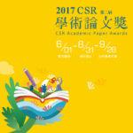 台灣企業永續研訓中心 2017 年 CSR 學術論文獎