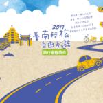 2017《台南輕旅‧自由自遊》旅行遊程徵件