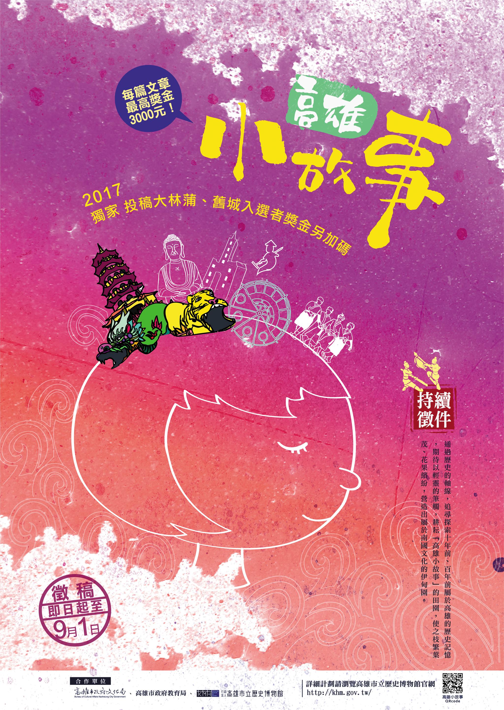 2017「高雄小故事」創作徵件