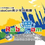 2017世界機器人大賽-RoboCom青少年挑戰賽