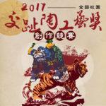 「2017全國校園交趾陶工藝獎」創作競賽