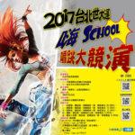 2017台北世大運~嗨School唱跳大競演