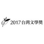 國立臺灣文學館2017台灣文學獎徵獎