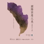 2017國際茶席美學設計大賽徵件