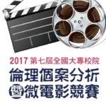 2017年第七屆全國大專校院倫理微電影競賽