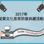 2017年苗栗文化產業節慶典藏
