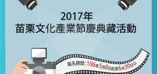 2017年苗栗文化產業節慶典藏活動