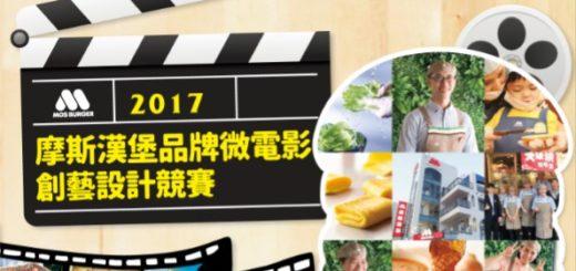 2017摩斯漢堡品牌微電影創藝設計競賽