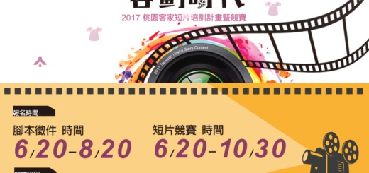 2017桃園客家短片徵選培訓計畫暨競賽