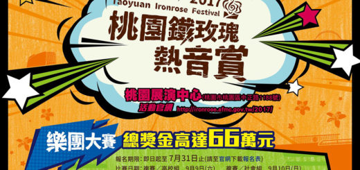2017桃園鐵玫瑰熱音賞樂團大賽