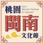 2017桃園閔南文化節-桃園藝閣攝影比賽