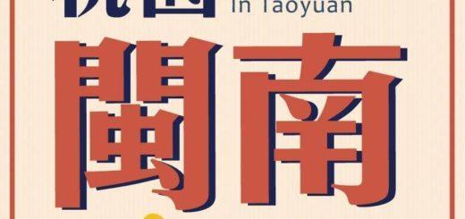 2017桃園閔南文化節