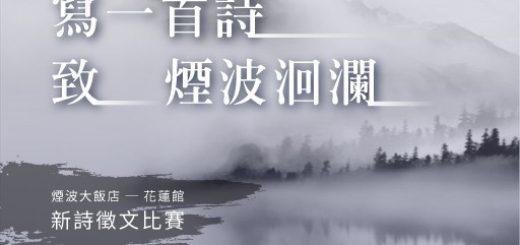 2017煙波大飯店花蓮館新詩徵文比賽