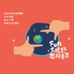 2017第一屆全國慈悲科技創新競賽