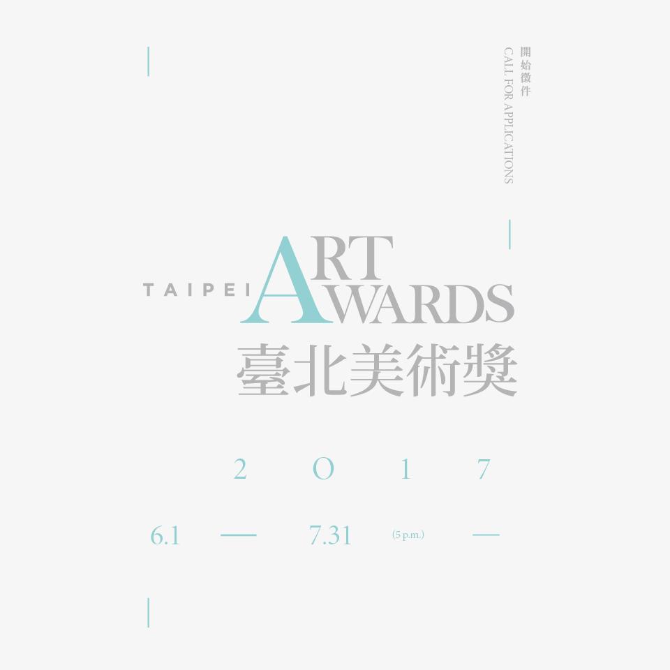 2017臺北美術獎