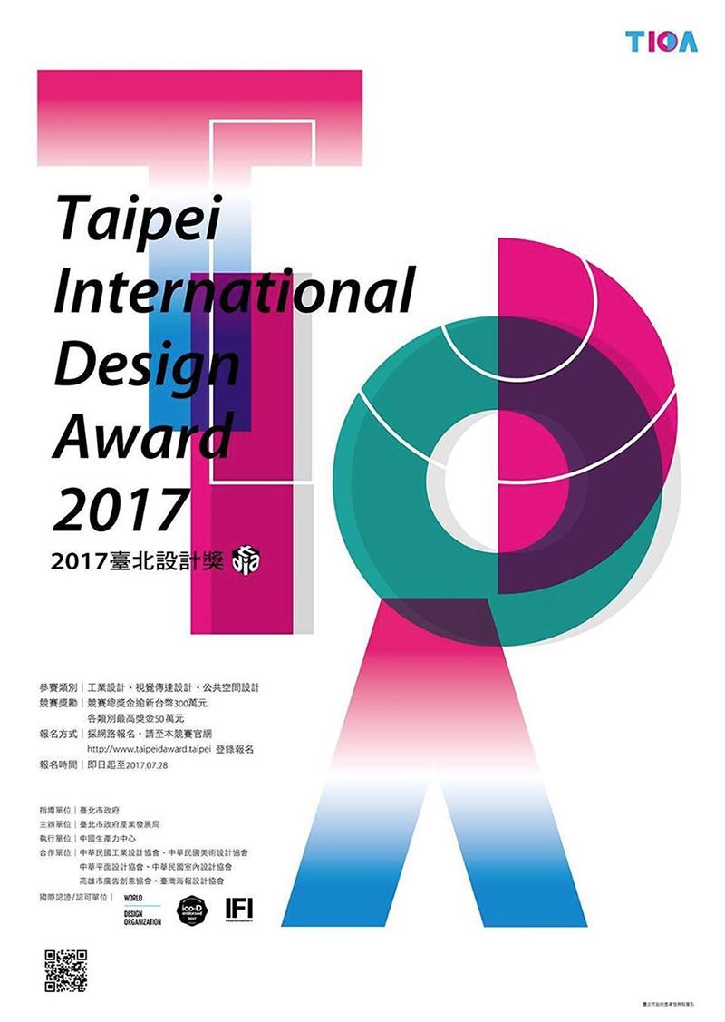 2017臺北設計獎