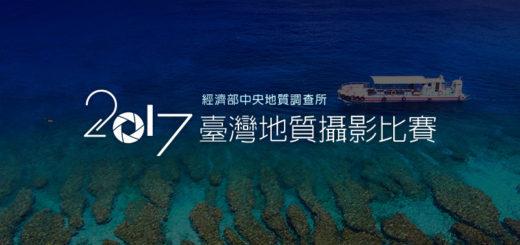 2017臺灣地質攝影比賽