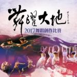 2017舞躍大地舞蹈創作比賽