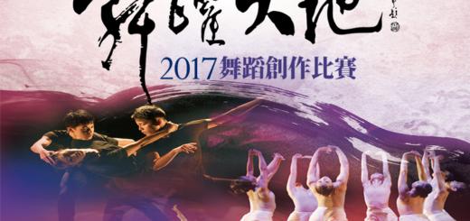 2017舞躍大地