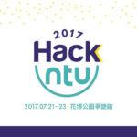 2017 HackNTU 臺大黑客松