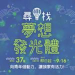 2017 ICT 應用創意競賽