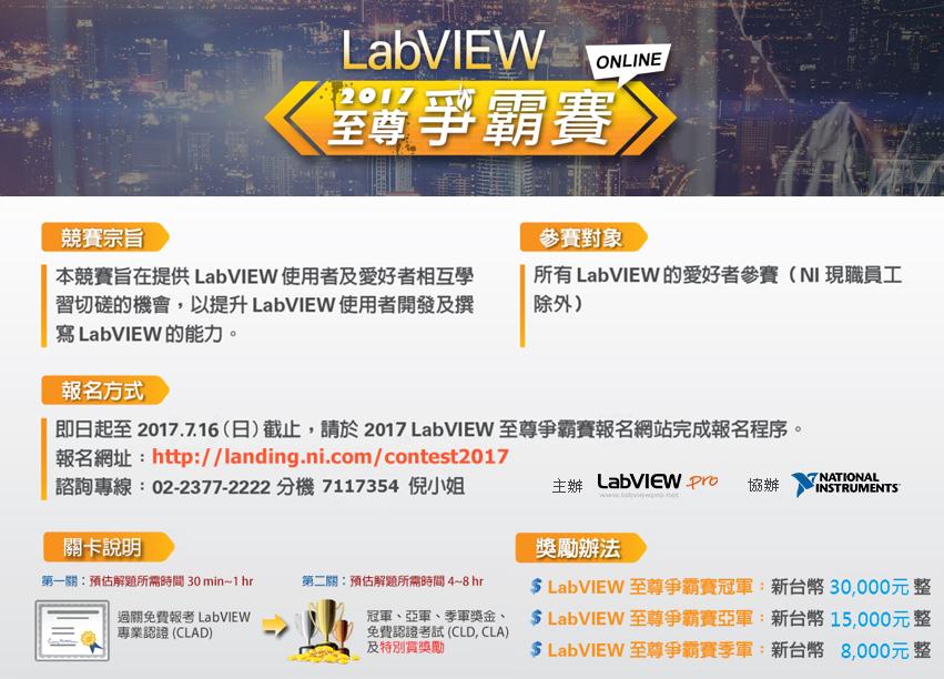 2017 LabVIEW 至尊爭霸賽