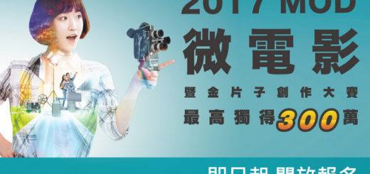 2017 MOD 微電影暨金片子創作大賽