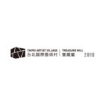 2018年台北藝術進駐
