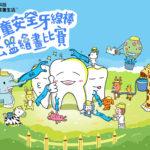3M 兒童安全牙線棒公益繪畫比賽