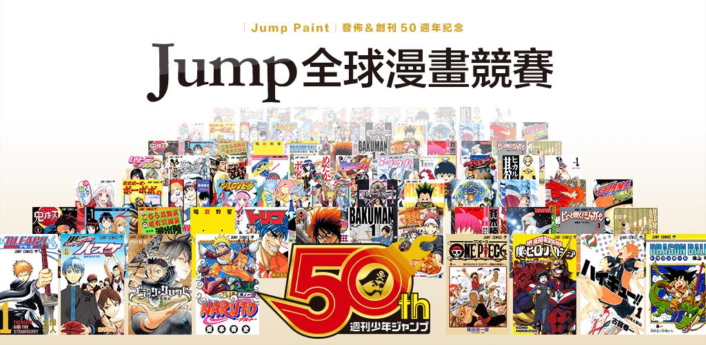 Jump全球漫畫競賽