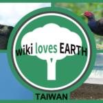 Wiki Loves Earth 2017 in Taiwan