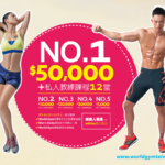 World Gym 2017 Fitness Body 大賽