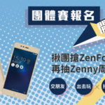 ZenFone【2017攝影大賽】團體賽