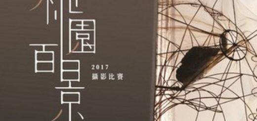 2017桃園百景攝影比賽徵件