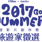 2017 Go Summer!旅遊影片創作競賽
